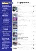 Журнал «Электротехнический рынок» №6 (6) декабрь 2006 г.   - Page 4