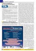 Журнал «Электротехнический рынок» №6 (6) декабрь 2006 г.   - Page 6