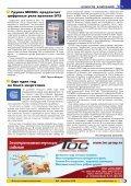 Журнал «Электротехнический рынок» №6 (6) декабрь 2006 г.   - Page 7