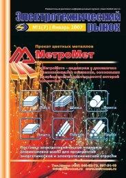 Журнал «Электротехнический рынок» №1 (7) январь 2007 г.