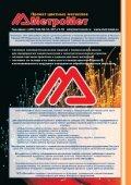Журнал «Электротехнический рынок» №1 (7) январь 2007 г. - Page 2