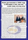Журнал «Электротехнический рынок» №1 (7) январь 2007 г. - Page 4