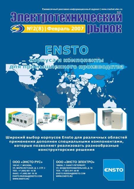 Журнал «Электротехнический рынок» №2 (8) февраль 2007 г.