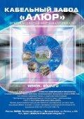 Журнал «Электротехнический рынок» №2 (8) февраль 2007 г. - Page 3
