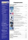 Журнал «Электротехнический рынок» №2 (8) февраль 2007 г. - Page 5