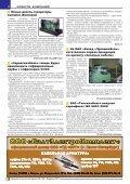 Журнал «Электротехнический рынок» №2 (8) февраль 2007 г. - Page 6