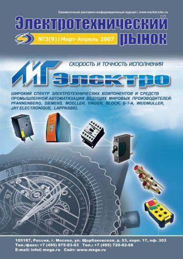 Журнал «Электротехнический рынок» №3-4 (9-10) март-апрель 2007 г.