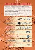 Журнал «Электротехнический рынок» №3-4 (9-10) март-апрель 2007 г. - Page 2