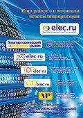 Журнал «Электротехнический рынок» №3-4 (9-10) март-апрель 2007 г. - Page 4