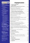 Журнал «Электротехнический рынок» №3-4 (9-10) март-апрель 2007 г. - Page 5