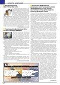 Журнал «Электротехнический рынок» №3-4 (9-10) март-апрель 2007 г. - Page 6