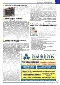 Журнал «Электротехнический рынок» №3-4 (9-10) март-апрель 2007 г. - Page 7