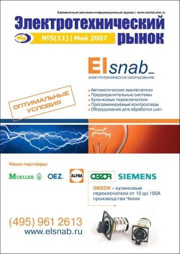 Журнал «Электротехнический рынок» №5 (11) май 2007 г.