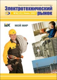 Журнал «Электротехнический рынок» №6 (12) июнь 2007 г.