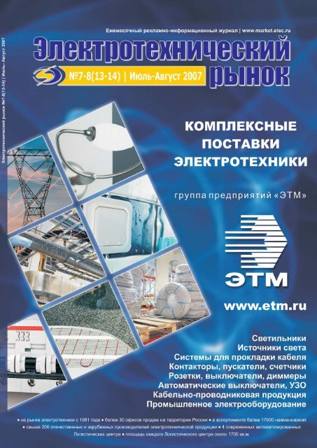 Журнал «Электротехнический рынок» №7-8 (13-14) июль-август 2007 г.