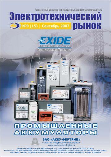 Журнал «Электротехнический рынок» №9 (15) сентябрь 2007 г.