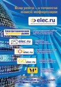 Журнал «Электротехнический рынок» №9 (15) сентябрь 2007 г. - Page 4