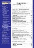 Журнал «Электротехнический рынок» №9 (15) сентябрь 2007 г. - Page 5