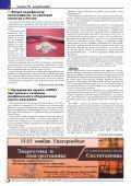 Журнал «Электротехнический рынок» №9 (15) сентябрь 2007 г. - Page 6