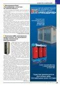 Журнал «Электротехнический рынок» №9 (15) сентябрь 2007 г. - Page 7