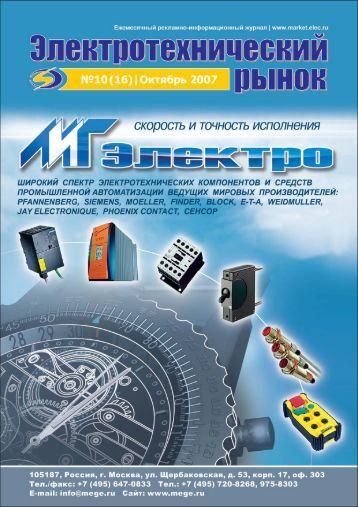 Журнал «Электротехнический рынок» №10 (16) октябрь 2007 г.