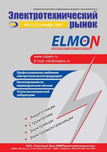Журнал «Электротехнический рынок» №11 (17) ноябрь 2007 г.