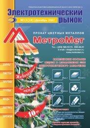 Журнал «Электротехнический рынок» №12 (18) декабрь 2007 г.