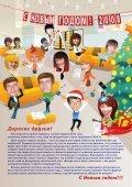 Журнал «Электротехнический рынок» №12 (18) декабрь 2007 г. - Page 3