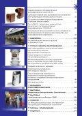Журнал «Электротехнический рынок» №12 (18) декабрь 2007 г. - Page 5