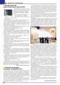 Журнал «Электротехнический рынок» №12 (18) декабрь 2007 г. - Page 6
