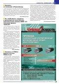 Журнал «Электротехнический рынок» №12 (18) декабрь 2007 г. - Page 7