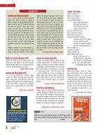 1-15-JUNE-2016-YATHAVAT-PDF - Page 4