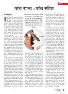 1-15-JUNE-2016-YATHAVAT-PDF - Page 5