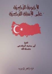 األجوبة الزكية التركية األسئلة على
