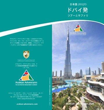 Tours & Safaris from Dubai (japanese)