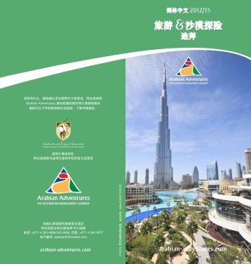 Tours & Safaris from Dubai (chinese)