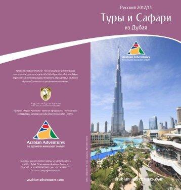 Тури и Сафари  из Дубая