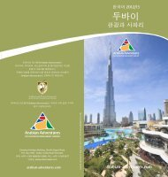 Tours & Safaris from Dubai