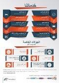 CNR World - 2017 E-Catalog - Page 2