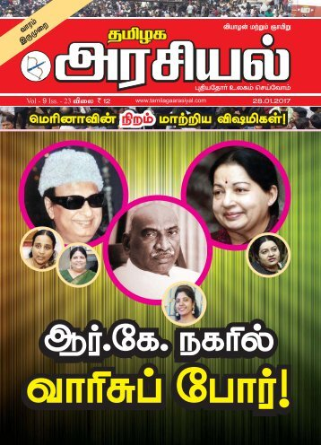 Tamilagaarasiyal - 28.01.2017- Issue - PDF