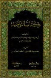 Book of Tauheed by Imam Abu Mansur Maturidi (Arabic) - nur.nu:80