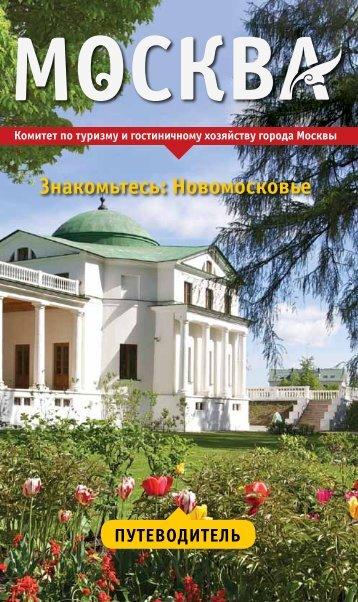 Знакомьтесь: Новомосковье