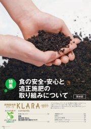 適 正 施 肥 の 取 り 組 みについて