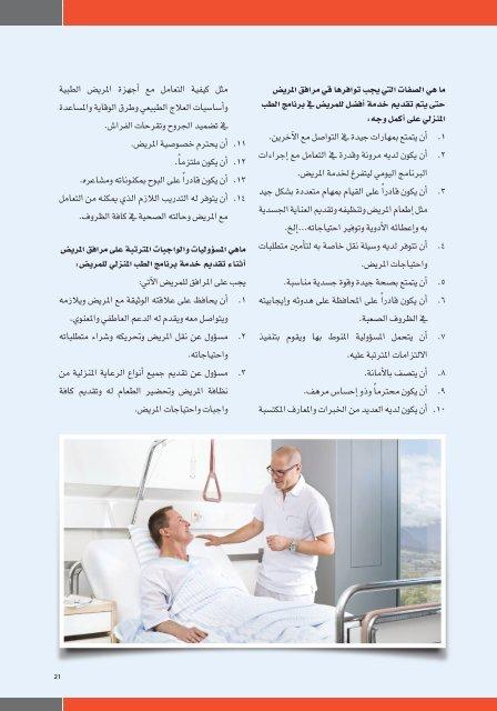 الطب المنزلي