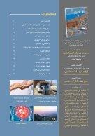 الطب المنزلي - Page 4