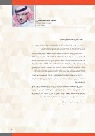 الطب المنزلي - Page 5