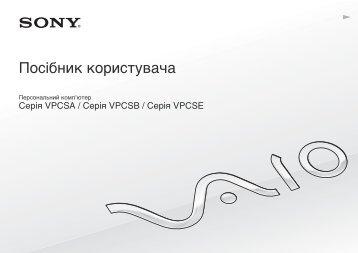 Sony VPCSE1S9E - VPCSE1S9E Istruzioni per l'uso Ucraino