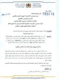 المرجعية لنيل شهادة الاعدادي يونيو 2016 التربية الاسلامية