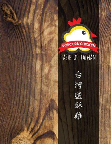 Specialty Tea - Freshly Brewed to Order 鮮 泡 茶