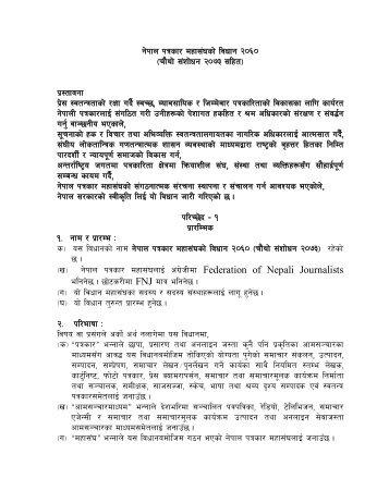 FNJ-bidhan-2073-compiled-Final-15-magh-